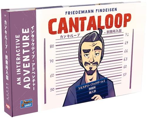 カンタループ-刑務所入獄