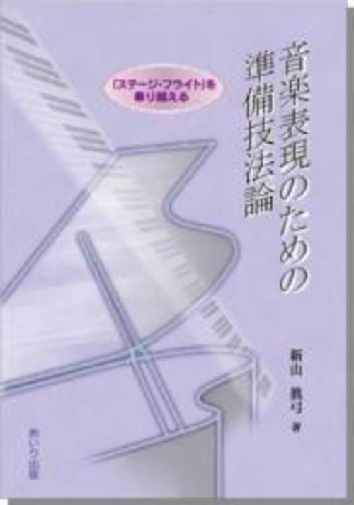 Bi-005 音楽表現のための準備技法論(新山 眞弓/書籍)