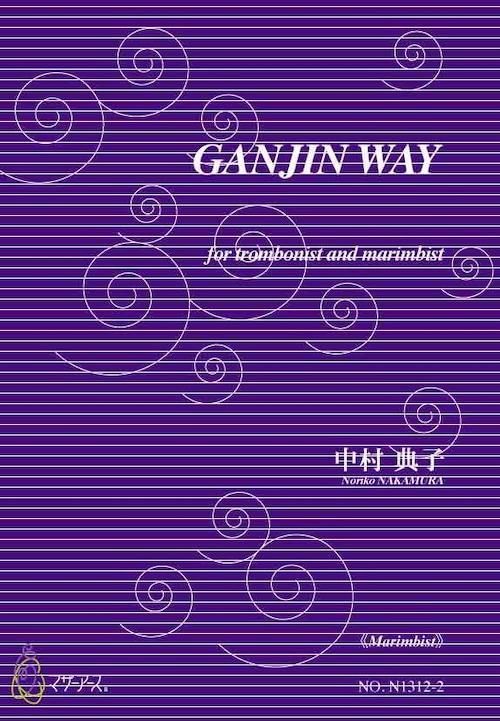 N1312 GANJIN WAY(トロンバーン,マリンバ/中村典子/楽譜)