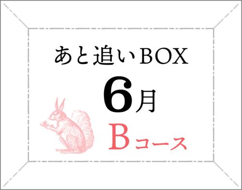 おやつっぽい・チルトリップ時間Bコース【6月のセット】