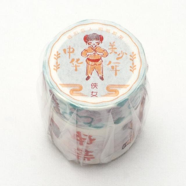 「中華美少年-侠女(カンフー)」中国輸入マスキングテープ 2本セット