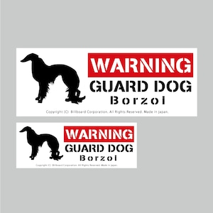 GUARD DOG Sticker [Borzoi]番犬ステッカー/ボルゾイ
