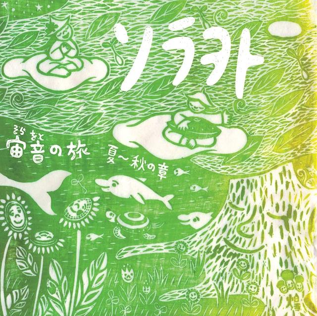ソラヲト 宙音 SORAWOTO 2nd Album ( 宙音の旅 夏〜秋の章) CD