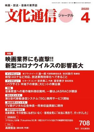 文化通信ジャーナル2020年4月号