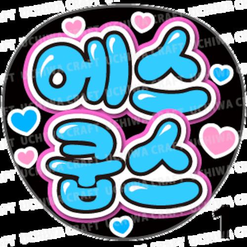 【プリントシール】【SEVENTEEN(セブンティーン)/エスクプス】『에스쿱스』K-POPのコンサートやツアーに!手作り応援うちわでファンサをもらおう!!!