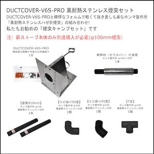「煙突キャンプ幕除け+煙突セット」 V6S-PRO-R3(ステンレス幕除け+黒耐熱煙突仕様)