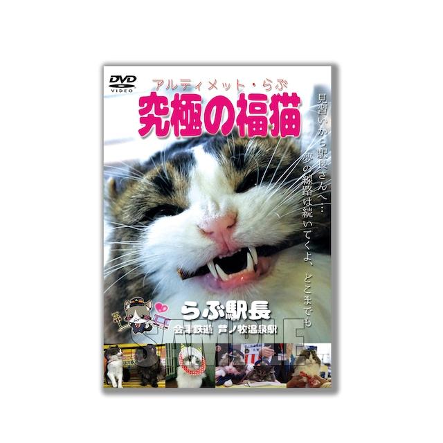 らぶ駅長DVD