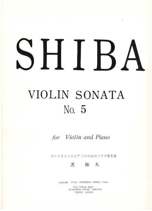 A02i08 ヴァイオリンとピアノのためのソナタ第5番(ヴァイオリン、ピアノ/芝祐久/楽譜)