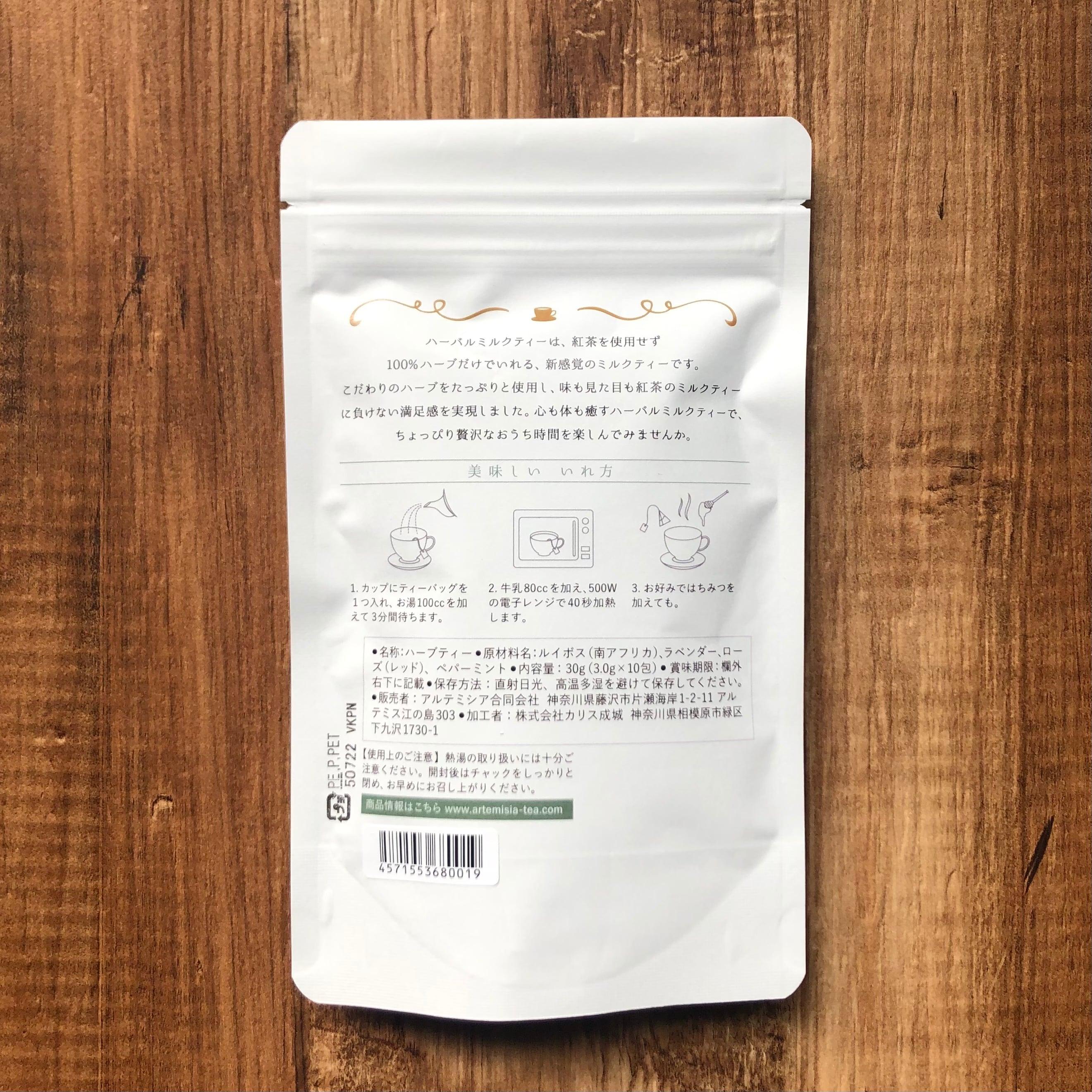 牛乳でいれる ハーバルミルクティー ティーバック10個入り 3袋セット