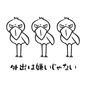 ミニサコッシュ【ブラック】★ハシビロコウ