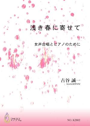 K2802 浅き春に寄せて(女声合唱,ピアノ/古谷誠一/楽譜)