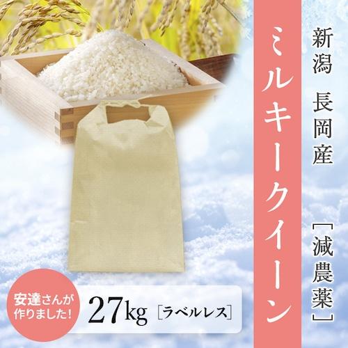 【雪彩米】令和3年産 長岡産 減農薬 新米 ミルキークイーン 27kg