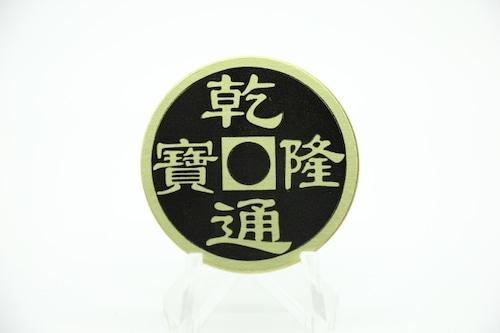 チャイニーズコイン Johnny Wong製 (ワンダラー)