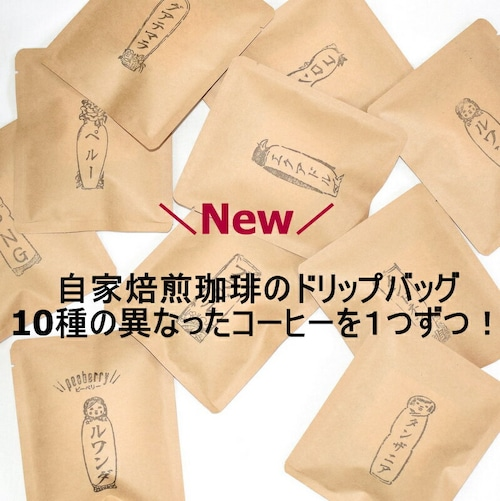 自家焙煎珈琲コーヒー:ドリップバッグセット(10種×1包)