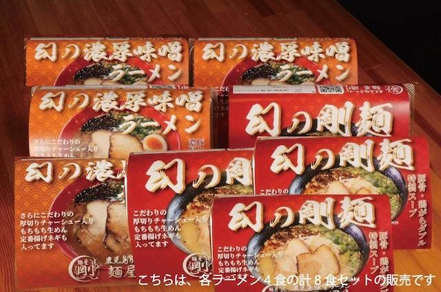 幻の剛麺&濃厚味噌ラーメンセット(各4食 計8食セット)
