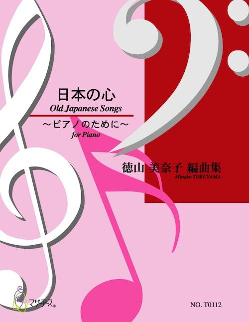 T0112 日本の心(ピアノソロ/徳山美奈子/楽譜)