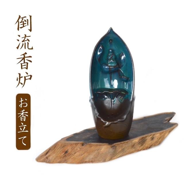 倒流香のお香立て 倒流香炉 滝香炉 青き世界の祈り 黒檀 瞑想におすすめ 陶器 とうりゅうこう 流川香 りゅうせんこう 台座つき z19043-k ヒーリング