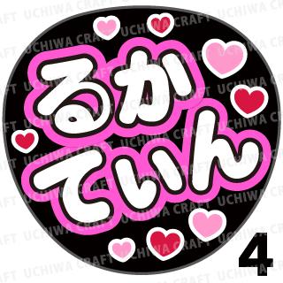 【プリントシール】【SKE48/チームK2/北野瑠華】『るかてぃん』コンサートや劇場公演に!手作り応援うちわで推しメンからファンサをもらおう!!