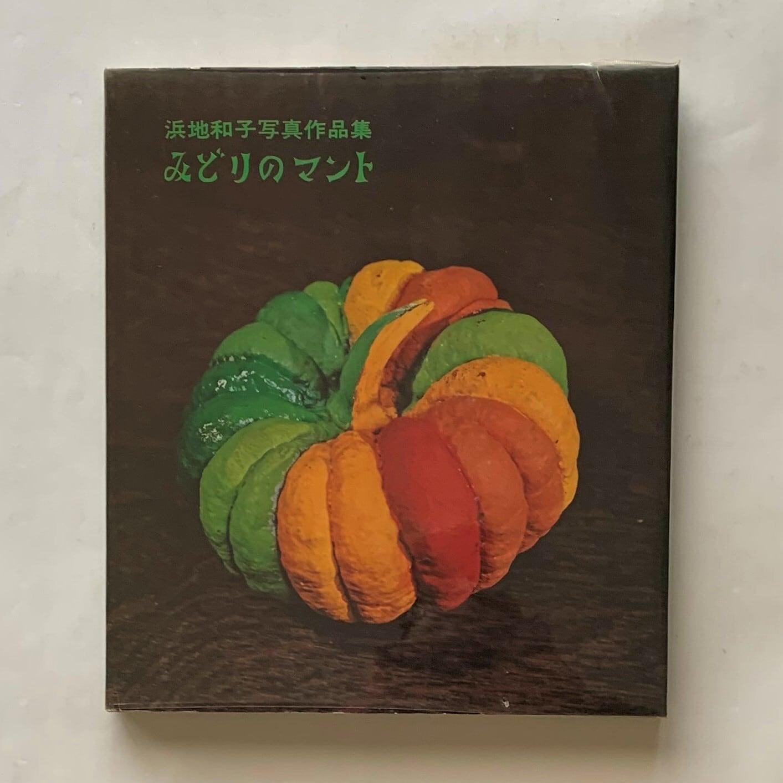 みどりのマント  /  The Green Mantle  /  浜地和子