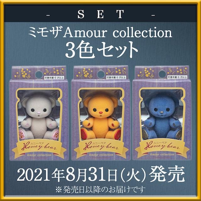 【セット商品】ハニーベア ミモザ Amour Collection 2021 秋 3色セット