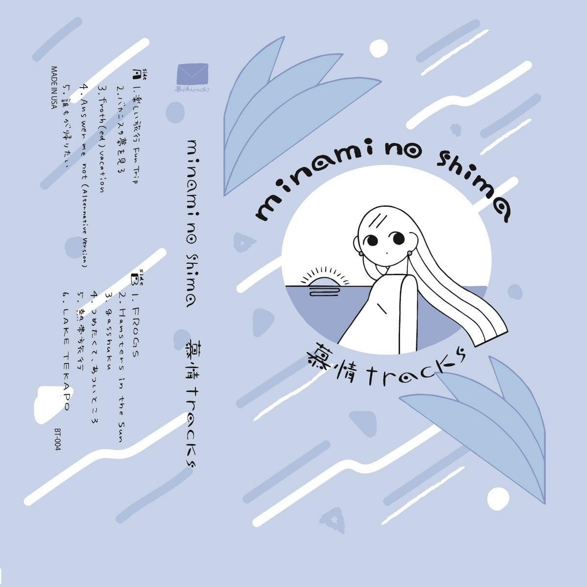 V.A. - minami no shima (Cassette Tape)