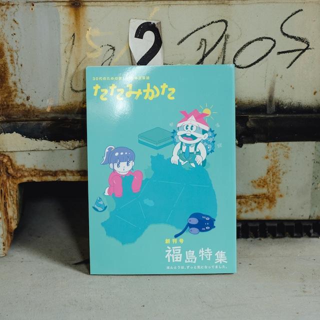 30代のための社会文芸誌 たたみかた - 福島特集〜ほんとうは、ずっと気になってました〜