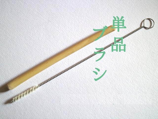 子供竹ストロー12cm_両丸(ブラシセット)