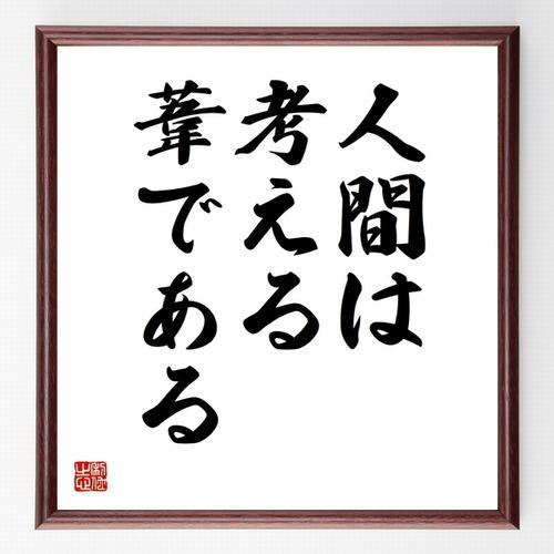 パスカルの名言書道色紙『人間は考える葦である』額付き/受注後直筆(千言堂)Z0420