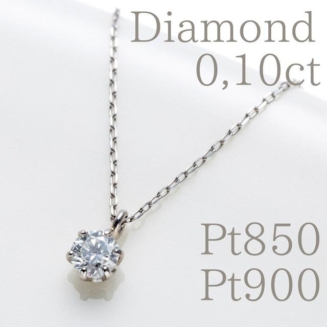 プラチナ 一粒ダイヤモンドネックレス