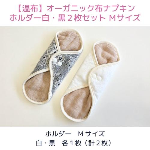 オーガニック布ナプキン【温布】ホルダー白・黒2枚セットMサイズ♪