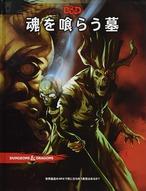 D&D第5版 魂を喰らう墓