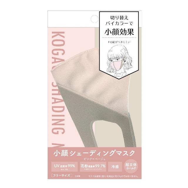 小顔シェーディングマスク 【ピンク×ベージュ】 #65030