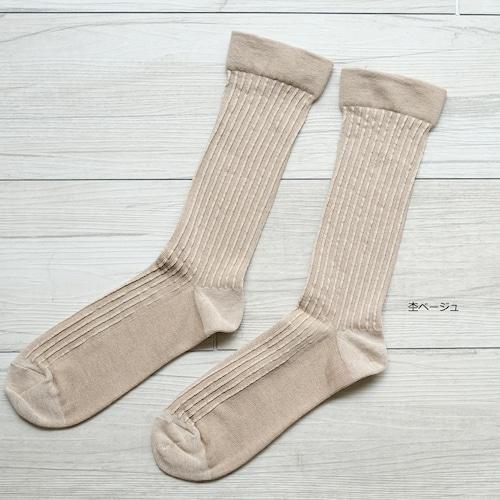 足が覚えてくれている気持ちがいいくつ下 stripe 約22-24cm【男女兼用】の商品画像12