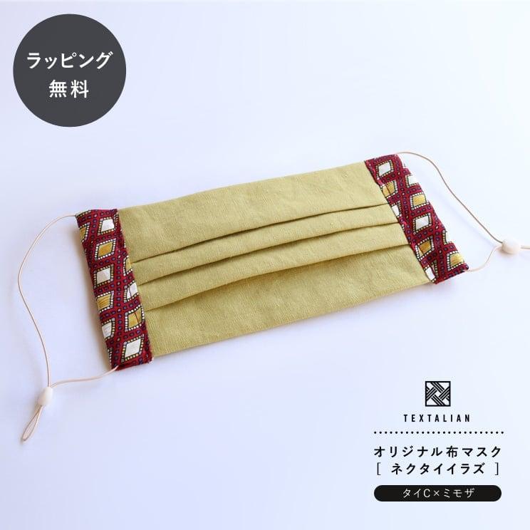 布マスク おしゃれ メンズ レディース 日本製 洗える テキスタリアン オリジナル 布マスク ネクタイイラズ タイC×ミモザ aa-0163