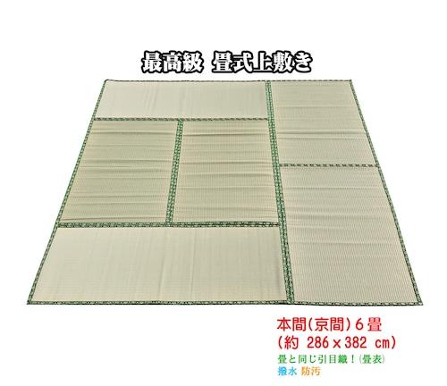 最高級 畳式上敷き(本間/京間) 6畳