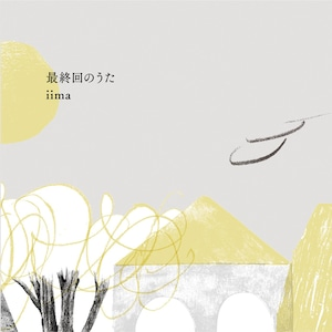 iima[イーマ] 1st アルバム『最終回のうた』