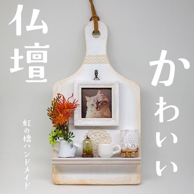 ペットのかわいい仏壇(オーダーメイド) A-002