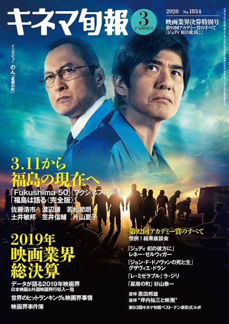 キネマ旬報 2020年3月下旬映画業界決算特別号 (No.1834)