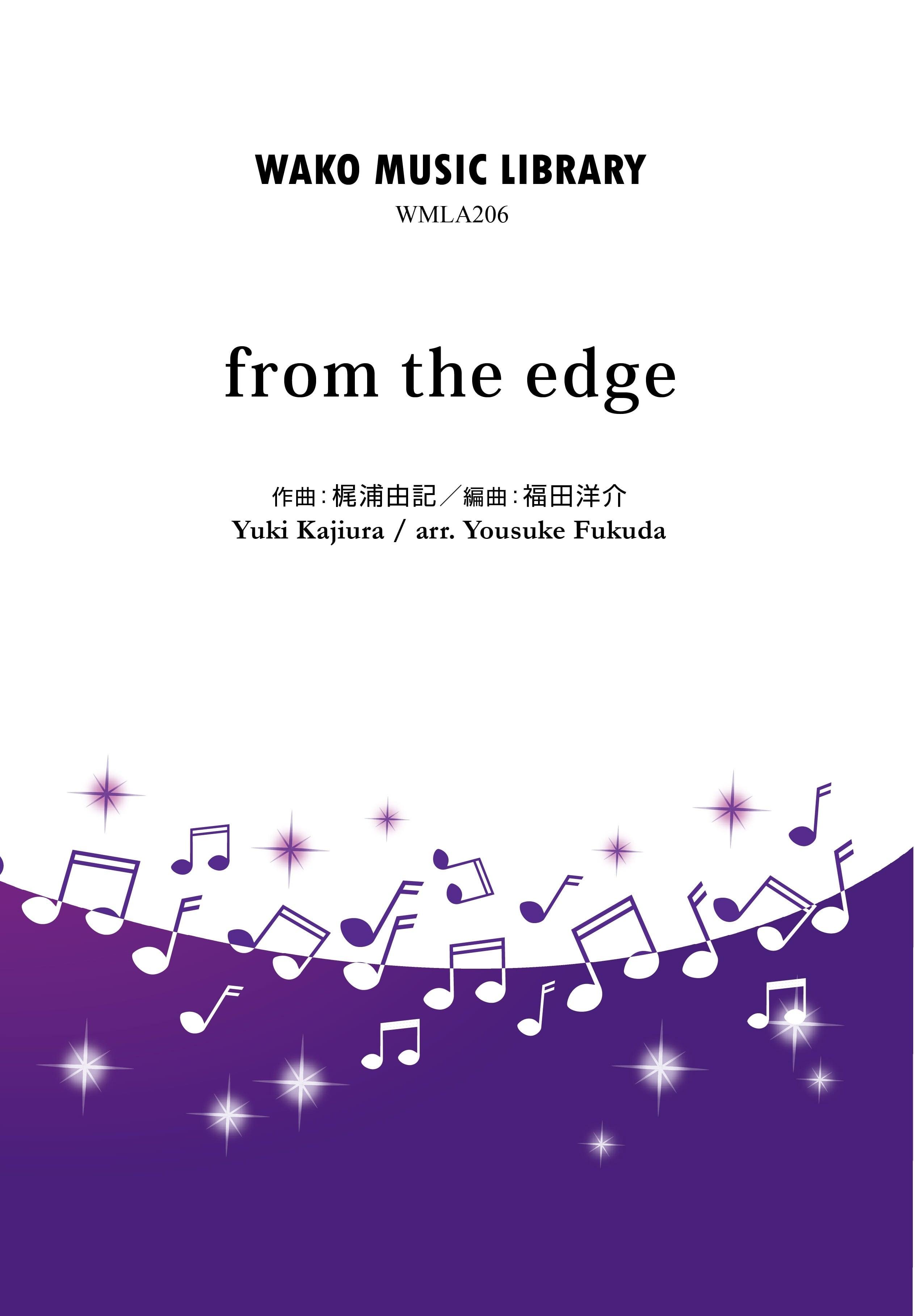 「from the edge」 / 梶浦由記(arr.福田洋介)(WMLA-0206)