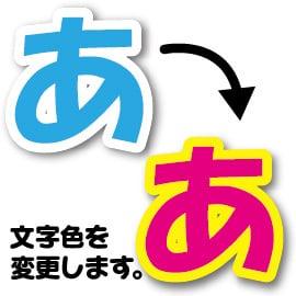 【オプション】【文字の色変更】※全シール商品対象です。