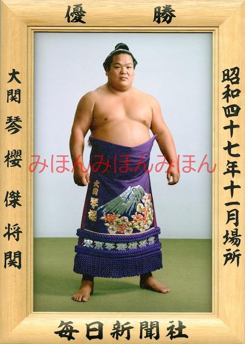 昭和47年11月場所優勝 大関 琴櫻傑将関(3回目の優勝)