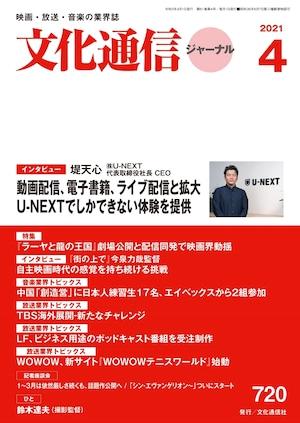 文化通信ジャーナル2021年4月号