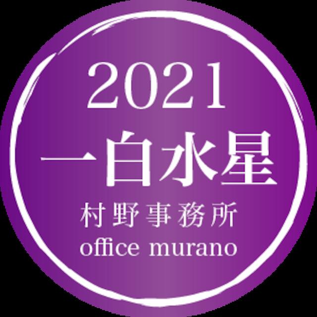 【一白水星3月生】吉方位表2021年度版【30歳以上用】