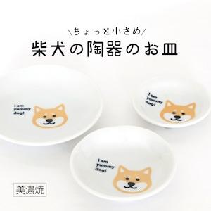 柴犬 陶器のお皿 ちょっと小さめ 美濃焼