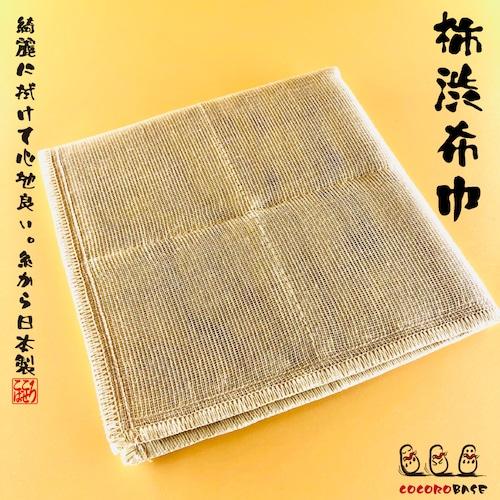 日本製 ガーゼ かや生地  8重 ふきん : 柿渋 染 抗菌 布巾 蚊帳 素材使用 厚手で使い心地 快適 いやな臭いがしません