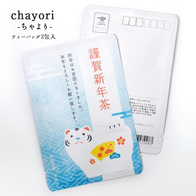 謹賀新年茶(寅の置物) 年末年始 chayori  玉露ティーバッグ2包入 お茶入りポストカード