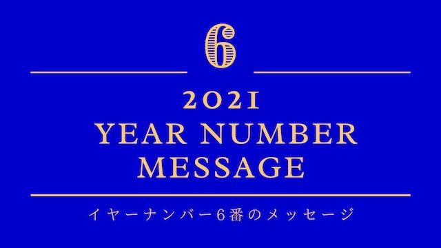 【2021年】6番のイヤーナンバーメッセージ