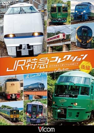 JR特急コレクション 後編 DVD 特典:ポストカードセット
