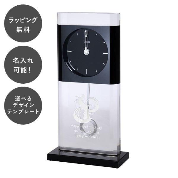 名入れ 時計 ペンデュラムクロック ブロアムクリスタル tu-0181