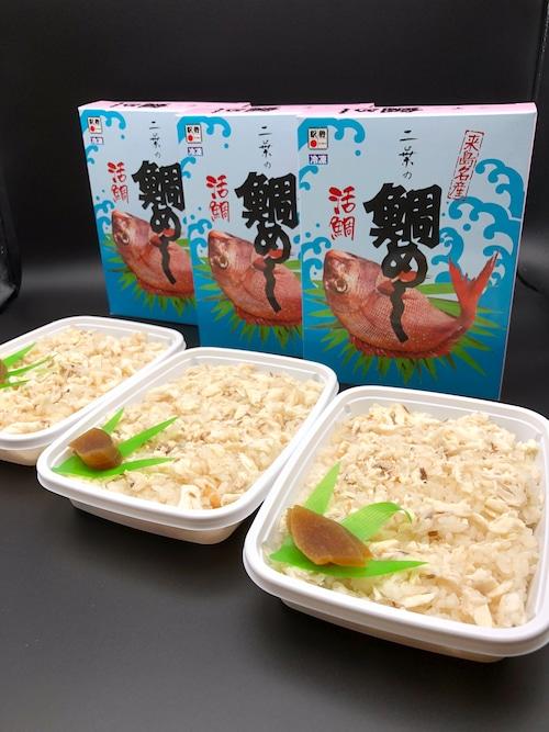 炊きたての味をご家庭で! 二葉の鯛めし3食セット【冷凍】